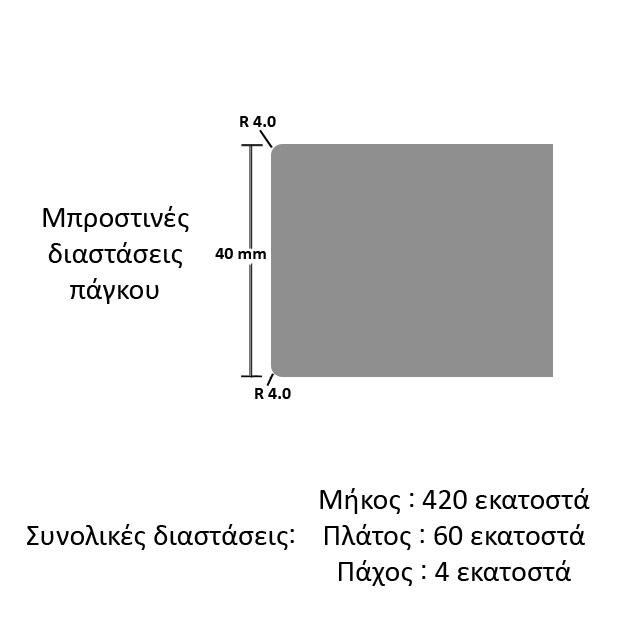 ΠΑΓΚΟΣ ΚΟΥΖΙΝΑΣ 0546
