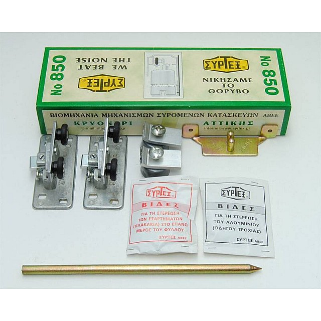 BUILT-IN SYRTEX BOX 850
